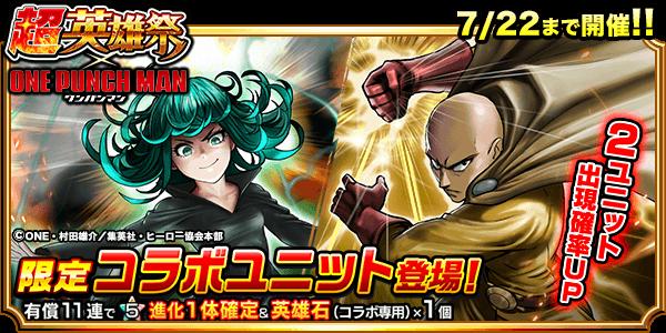 10146_summon_banner
