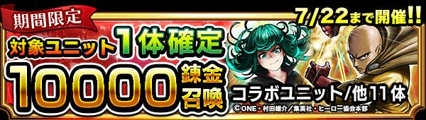 30081_summon_banner