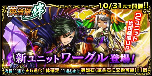 10164_summon_banner