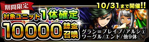 30092_summon_banner