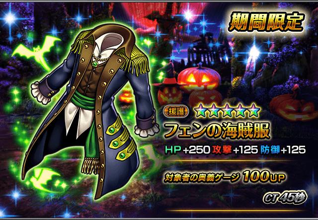 item_summon_583_p