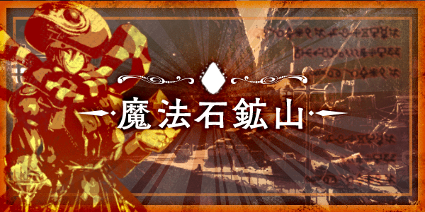 info_banner_mine