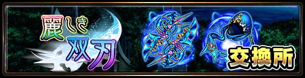 alchemy_exchange_banner_2011200